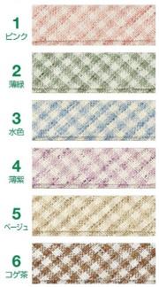綿バイアステープ-取扱い色